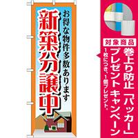 のぼり旗 新築分譲中 (GNB-1409) [プレゼント付]
