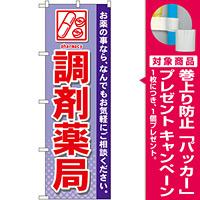 のぼり旗 調剤薬局 (GNB-141) [プレゼント付]