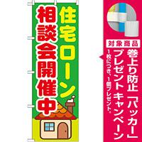 のぼり旗 住宅ローン相談会開催中 (GNB-1412) [プレゼント付]