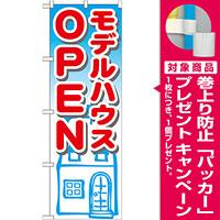 のぼり旗 モデルハウスOPEN (GNB-1424) [プレゼント付]