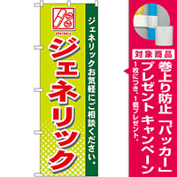 のぼり旗 ジェネリック (GNB-143) [プレゼント付]