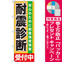 のぼり旗 耐震診断 (GNB-1433) [プレゼント付]