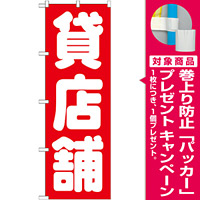 のぼり旗 貸店舗 (GNB-1436) [プレゼント付]