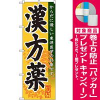 のぼり旗 漢方薬 (GNB-144) [プレゼント付]