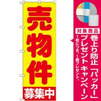のぼり旗 売物件募集中 (GNB-1440) [プレゼント付]