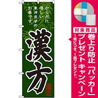 のぼり旗 漢方 (GNB-145) [プレゼント付]