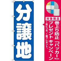 のぼり旗 分譲地 (GNB-1453) [プレゼント付]