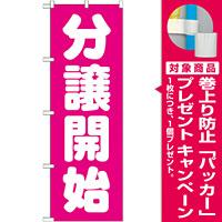 のぼり旗 分譲開始 (GNB-1455) [プレゼント付]