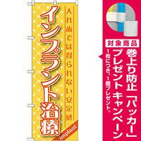 のぼり旗 インプラント治療 (GNB-1456) [プレゼント付]