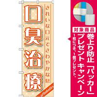 のぼり旗 口臭治療 (GNB-1462) [プレゼント付]