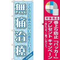 のぼり旗 無痛治療 (GNB-1463) [プレゼント付]