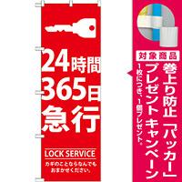 のぼり旗 24時間 365日急行 (カギイラスト) (GNB-148) [プレゼント付]