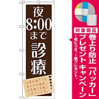 のぼり旗 夜8:00まで診療 (GNB-1480) [プレゼント付]