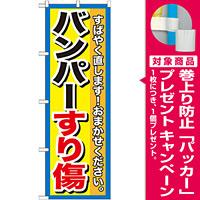 のぼり旗 バンパーすり傷 (GNB-1496) [プレゼント付]