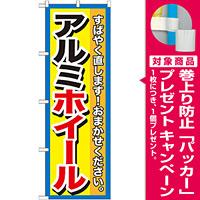 のぼり旗 アルミホイール (GNB-1499) [プレゼント付]