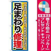 のぼり旗 足まわり修理 (GNB-1511) [プレゼント付]
