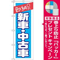 のぼり旗 即納OK 新車・中古車 (GNB-1521) [プレゼント付]