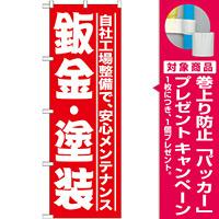 のぼり旗 鈑金・塗装 (GNB-1523) [プレゼント付]
