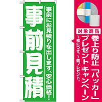 のぼり旗 事前見積 (GNB-1525) [プレゼント付]