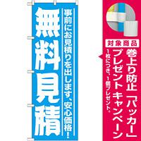 のぼり旗 無料見積 (GNB-1526) [プレゼント付]