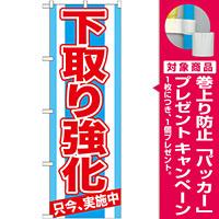 のぼり旗 下取り強化 (GNB-1529) [プレゼント付]