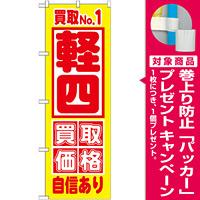 のぼり旗 軽四 買取価格自信あり (GNB-1534) [プレゼント付]