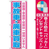 のぼり旗 事故車・廃車買取 (GNB-1535) [プレゼント付]