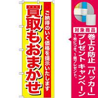 のぼり旗 買取もおまかせ (GNB-1536) [プレゼント付]