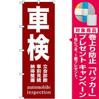のぼり旗 車検 赤地 白文字(GNB-1540) [プレゼント付]