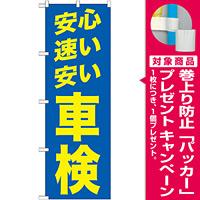のぼり旗 安心 速い 安い 車検 青/黄色 (GNB-1542) [プレゼント付]