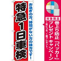 のぼり旗 特急1日車検 (GNB-1544) [プレゼント付]