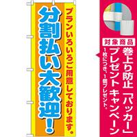 のぼり旗 分割払い大歓迎 ! (GNB-1548) [プレゼント付]