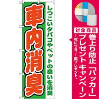 のぼり旗 車内消臭 (GNB-1550) [プレゼント付]