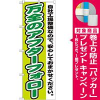 のぼり旗 万全のアフターフォロー (GNB-1556) [プレゼント付]