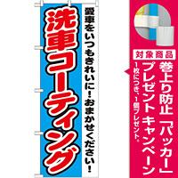 のぼり旗 洗車コーティング (GNB-1557) [プレゼント付]