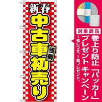 のぼり旗 新春 中古車初売り 赤地チェック(GNB-1558) [プレゼント付]