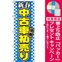 のぼり旗 新春 中古車初売り 青地チェック(GNB-1559) [プレゼント付]