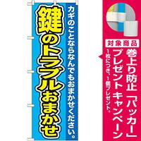 のぼり旗 鍵のトラブルおまかせ (GNB-156) [プレゼント付]