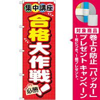 のぼり旗 合格大作戦 ! (GNB-1569) [プレゼント付]