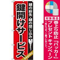 のぼり旗 鍵開けサービス (GNB-157) [プレゼント付]