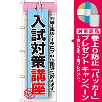 のぼり旗 入試対策講座 (GNB-1576) [プレゼント付]