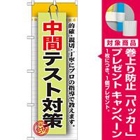 のぼり旗 中間テスト対策 (GNB-1577) [プレゼント付]
