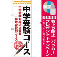のぼり旗 中学受験コース (GNB-1586) [プレゼント付]
