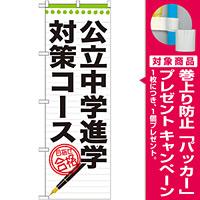 のぼり旗 公立中学進学対策コース (GNB-1588) [プレゼント付]