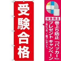 のぼり旗 受験合格 (GNB-1597) [プレゼント付]