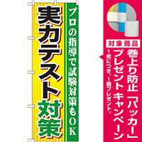 のぼり旗 実力テスト対策 (GNB-1600) [プレゼント付]