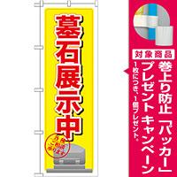 のぼり旗 墓石展示中 下段にお墓のイラスト(GNB-1606) [プレゼント付]