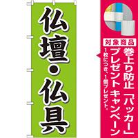 のぼり旗 仏壇・仏具 (GNB-1609) [プレゼント付]