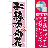 のぼり旗 お線香・供花 (GNB-1620) [プレゼント付]