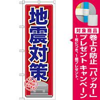 のぼり旗 地震対策 (GNB-1621) [プレゼント付]